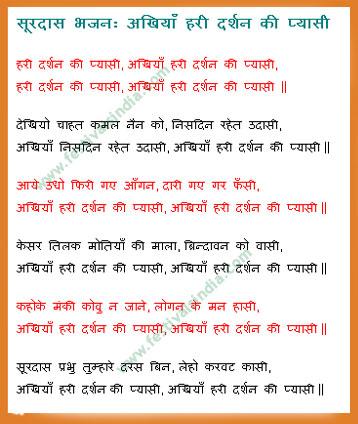 Akhiya Hari Darshan Ki Pyasi