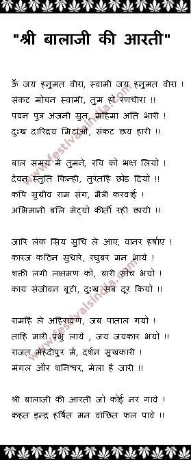 Balaji Aarti In Hindi