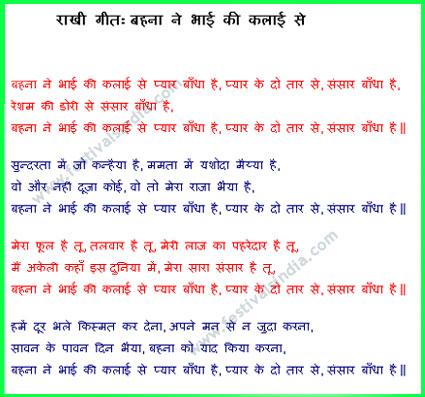 Bahna Ne Bhai ki Kalai