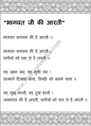 bhagwat aarti