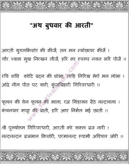 budhwar aarti