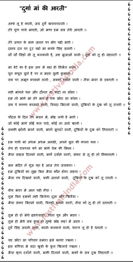 Amba Maa Aarti Lyrics In Hindi
