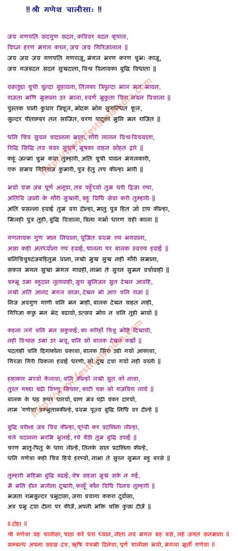 Shree Ganesh Chalisha – Download Shree Ganesh Chalisha Online