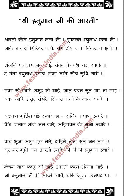 Hanuman Aarti Lyrics In Hindi