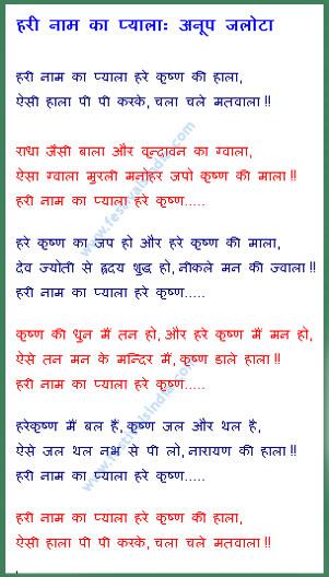 Lyrics of Hari Naam Ka Pyala