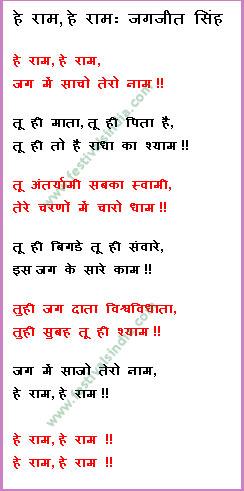 He Ram He Ram By Jagjit Singh Full Mp3 Album