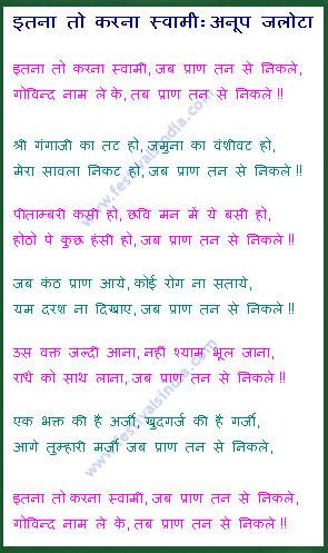 Itana to Karana Swami