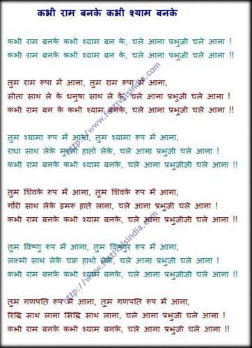 kabhi ram ban ke kabhi shyam