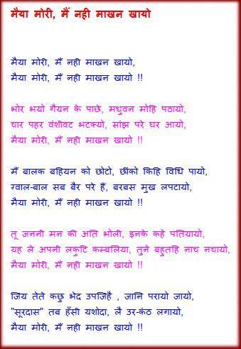 maiyaa mori mein nahi