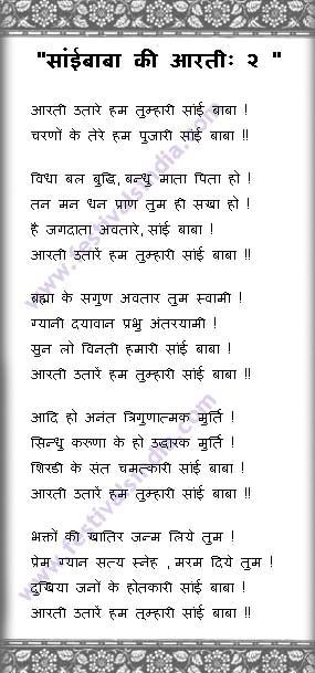 Sai baba madhyan aarti lyrics in telugu pdf