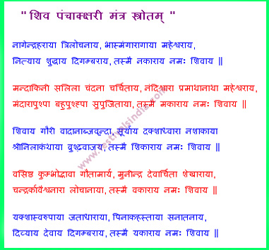 Shiv Panchakshari Mantra