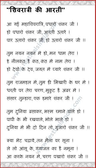 Shivratri Aarti Lyrics In Hindi