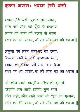 Shyam Teri Bansi Bhajan