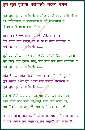 Tune Mujhe Bulaya Sherawali ye