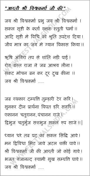Ganesh Aarti Lyrics Mp3 Songs Ganesh ji ki aarti Download ...