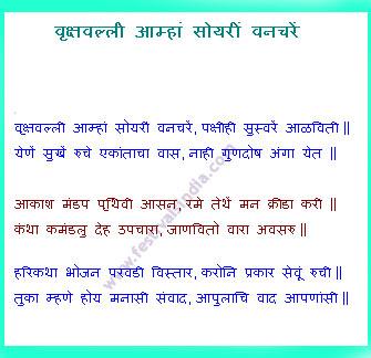 Vrikshavalli Amha Soyari Vanchare